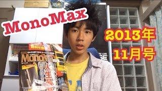 【商品紹介】SAZABYの長財布が付いて690円!? / MonoMax 2013年11月号 TR thumbnail