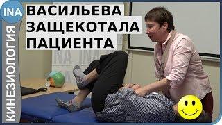Поражение вегетативной нервной системы. Л.Ф.Васильева. Германия. Кинезиология