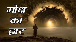 मोक्ष की इच्छा क्यों है खतरनाक ?     Why is the desire for salvation dangerous?