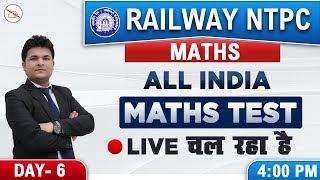 Test | Railway NTPC 2019 | Maths | 4:00 PM