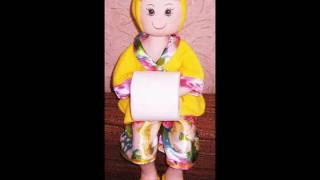 Текстильная кукла-держатель туалетной бумаги