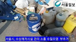 서울시, 수상레저시설 관리 소홀 수질오염  부추겨