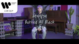 김재환 (Kim Jae Hwan) - 새까맣게 Burned All Black [Live Clip]