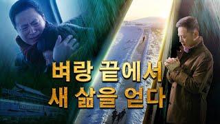 [전능하신 하나님 교회 다큐] 中國 종교박해 사실 기록 5 <벼랑 끝에서 새 삶을 얻다>