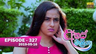 Ahas Maliga | Episode 327 | 2019-05-16 Thumbnail