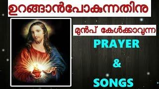 Night prayer and songs malayalam PART 3 # രാത്രി കേൾക്കാൻ പറ്റിയ പാട്ടുകളും പ്രാർത്ഥനയും