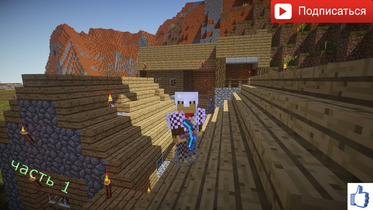 Игру Minecraft Часть 1