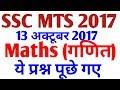 SSC MTS 2017 | 13 October को ये पूछा गया  || Maths Questions Asked || SSC MTS EXAM Maths