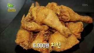 2tv 저녁 생생정보 - 6,000원이면 후라이드 치킨 한마리가!!.20170601