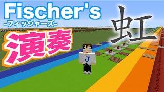 Fischer's「虹」7つの音色が奏でるアスレチック演奏!【マイクラ:Min…