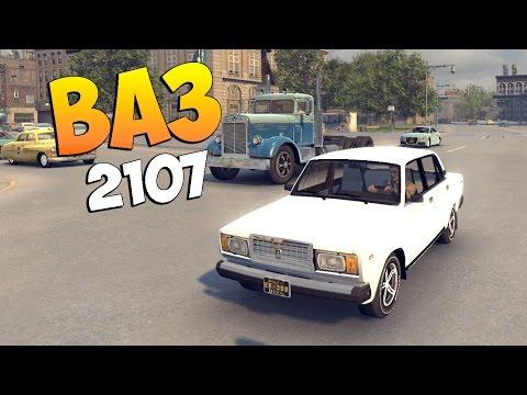 MOD Для Mafia 2 - ВАЗ 2107 (200км/ч)
