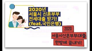 [생활정보] 2020 서울시 신혼부부 전세대출 지원 한…