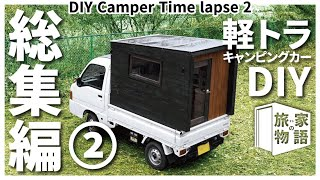 DIY Light Truck Camper Digest Time Lapse 2