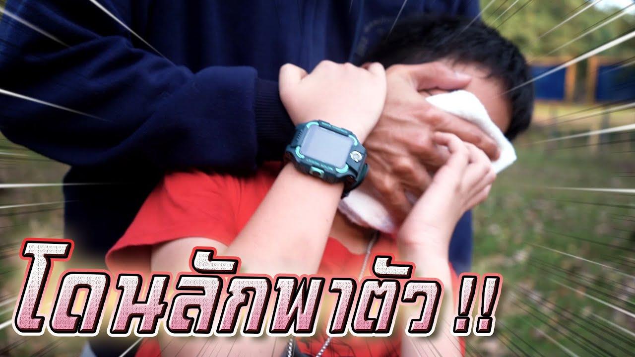 ภารกิจช่วยซิลค์ โดนลักพาตัว !! ต้องช่วยน้องให้ได้ด้วย Imoo Watch Phone Z6 - DING DONG DAD