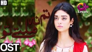 Yeh Ishq Hai - Tum Na Milte To | OST FULL SONG | A PLUS | DRAMA HD SONG | PAKISTANI BEST
