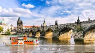 Достопримечательности Праги(Слайд-шоу «Достопримечательности Праги» создано в программе «ФотоШОУ PRO»: http://fotoshow-pro.ru/ Прага – старинный..., 2015-11-19T10:45:22.000Z)