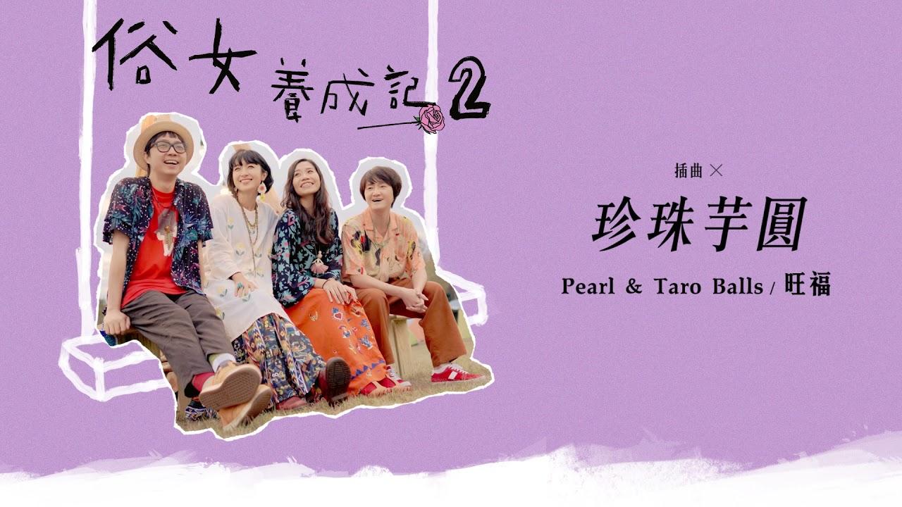 旺福WONFU〈珍珠芋圓〉Pearl & Taro Ball(俗女養成記2插曲)|全曲試聽