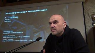 Андрей Великанов. Финал 11-ой лекции курса 2016-17.