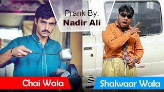 Shalwaar Wala Prank Of P4Pakao By Nadir Ali