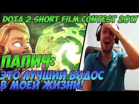 видео: ПАПИЧ: ЭТО ЛУЧШИЙ ВИДОС В МОЕЙ ЖИЗНИ!   dota 2 short film contest 2017!