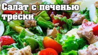 Вкусный салат с печенью трески рецепт. Как приготовить салат с китайской капустой, авокадо