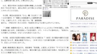 朝日新聞 慰安婦誤報 検証.