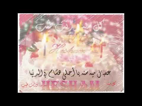 عيد ميلاد سعيد هشام الوصف مهم Youtube