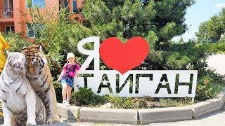 ВЛОГ: ПАРК ЛЬВОВ ТАЙГАН! Дарина изучает животных в самом большом парке львов Тайган 2019
