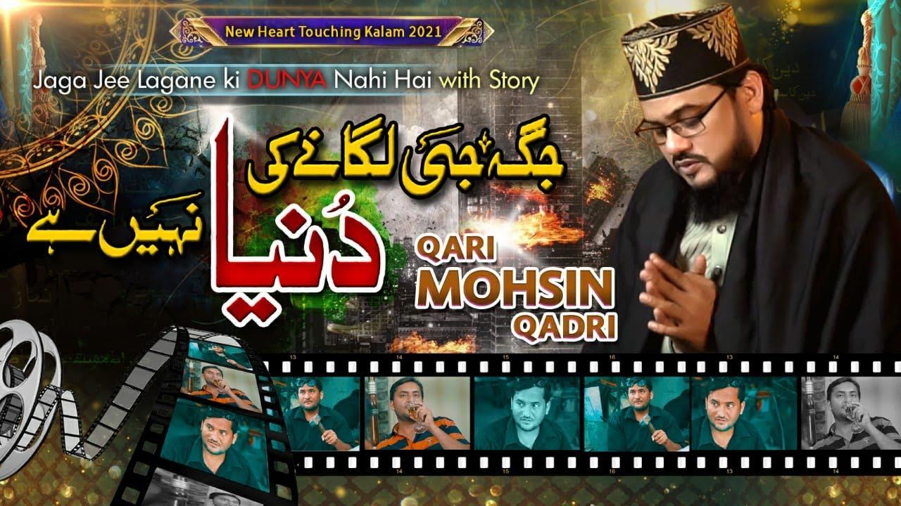 Download Jaga Jee Laganay Ki Duniya Nahi Hai II Qari Mohsin Qadri II Kalam 2021
