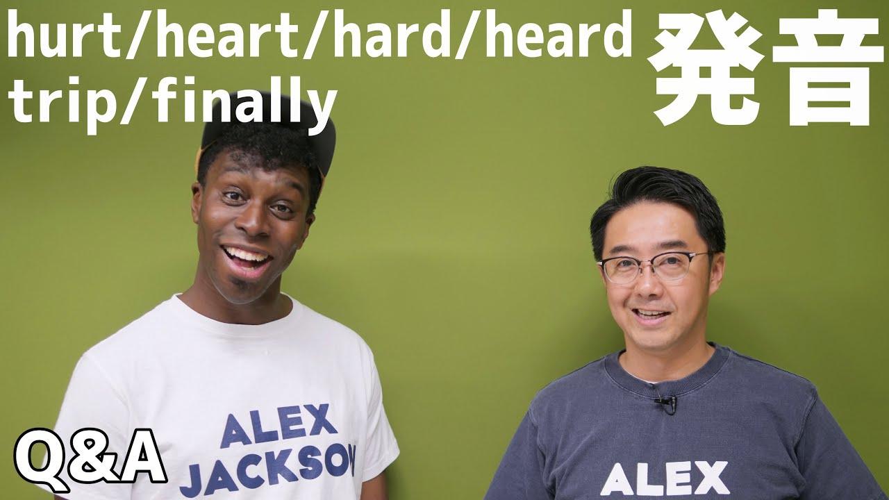 微妙な発音の差が難しい単語hurt/heart/hard/heard【Q&A】