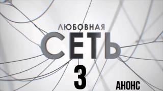 Любовная Сеть 3 серия.Анонс