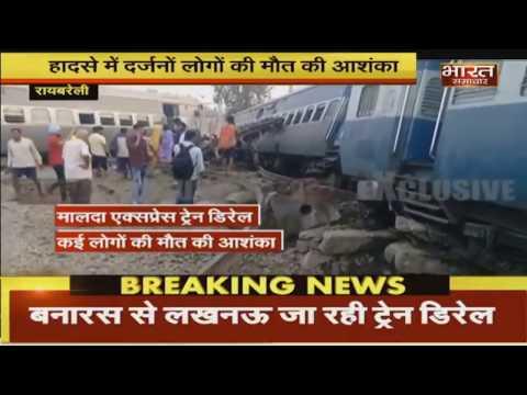 Raebareli: मालदा से दिल्ली जा रही न्यू फरक्का एक्सप्रेस डिरेल, हादसे में अबतक 4 लोगों की मौत।