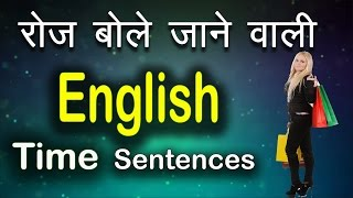 "रोज़ बोले जाने वाली इंग्लिश Daily English speaking practice through Hindi | Sentences with ""Time"""