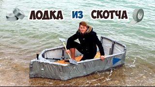 ЛОДКА ИЗ СКОТЧА - DIY