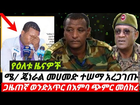 Major General Mohammed confirmed the release of the soldiers