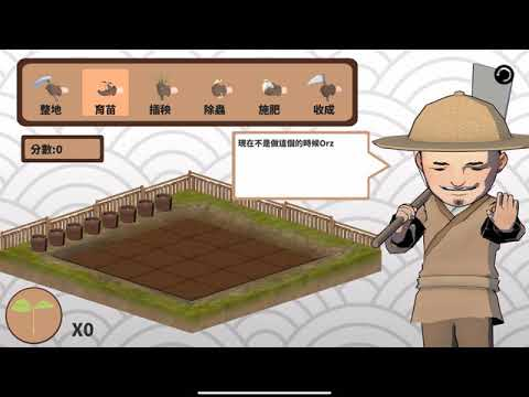 Agriculture mobile game