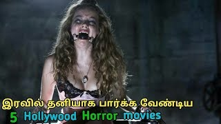 5 Hollywood best Horror movies in tamil | movie explained | review | tamil |