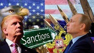 352: О новых санкциях США. Будет ли Россия свободной?