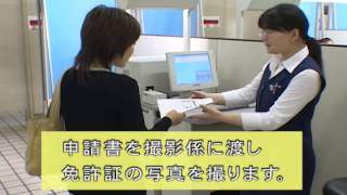 運転免許更新の流れ 千葉2014 6