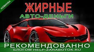 Обзор на курс Жирные авто деньги Алексея Фадеева Честный отзыв