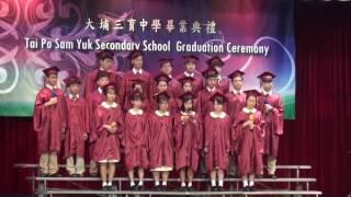 大埔三育中學-2016-2017 畢業典禮 [中六畢業生表演