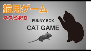 CAT GAMES Mouse hunt 5minutes 猫用ゲーム ねずみハント5分