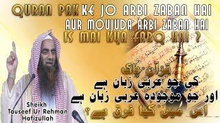 Quran pak ke jo arbi zaban hai aur jo moujuda arbi zaban hai is mai kya farq hai