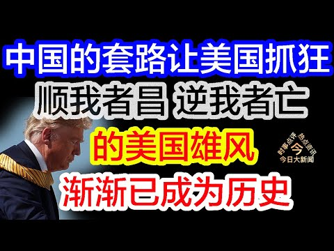 中国的套路让美国抓狂,顺我者昌,逆我者亡的美国雄风,渐渐已成为历史。