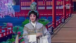 《青春戏苑》 20191202 京韵芬芳| CCTV戏曲