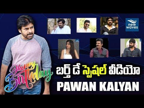 Power Star Pawan Kalyan Birthday Special Video | Tollywood Celebs about Pawan Kalyan | New Waves