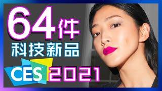 64件必睇科技新品 🎊🍦💻Ep.30   CES 2021 Part1