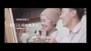雏菊花 Daisy | Ep 2 |《我们之间的故事 The Stories Between Us》 A Butterworks x YES 933 Web Series