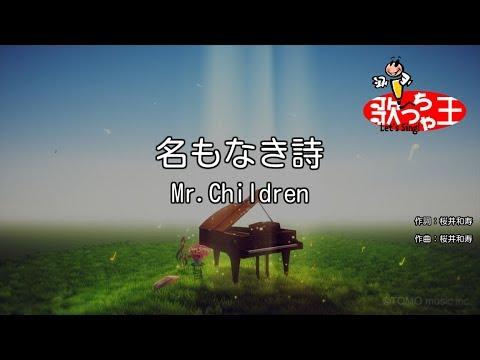 【カラオケ】名もなき詩/Mren