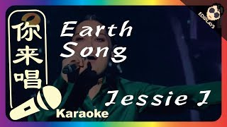 (你来唱) Earth Song  Jessie J 歌手2018 伴奏/伴唱 Karaoke 4K video